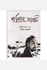 Bergman Apni Hardcover