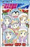 こちら葛飾区亀有公園前派出所 (第142巻) (ジャンプ・コミックス)
