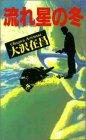 流れ星の冬 (Futaba novels)