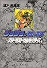 ジョジョの奇妙な冒険 8 Part3 スターダストクルセイダース 1 (集英社文庫(コミック版))