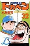 ドカベン (プロ野球編32) (少年チャンピオン・コミックス)