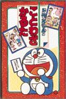 Proverb Karuta CD version of Doraemon [CD] (1993) ISBN: 4099071138 [Japanese Import]