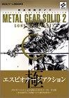 Metal Gear Solid 2: Sons of Liberty walk-through (Kodansha game BOOKS) (2002) ISBN: 4063396509 [Japanese Import]