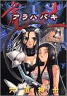 Arahabaki (bottom) (Young Jump Comics) (2003) ISBN: 4088763971 [Japanese Import]