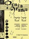 Download AMAT y CASANOVA - Pentagrama Llenguatje Musical 3º Grau Elemental (Ac.Piano) (Ed.Catalan y Castellano) pdf epub
