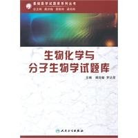 (Biochemistry and Molecular Biology test bank (with CD-ROM disc 1) [paperback](Chinese Edition))