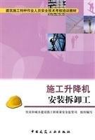 Lift installation and removal of construction work (construction of special operations personnel security technology assessment training materials)(Chinese Edition)