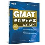 New Oriental GMAT score writing crash: ARGUMENT(Chinese Edition)