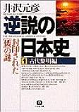 逆説の日本史〈1〉古代黎明編―封印された「倭」の謎 (小学館文庫)