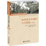 How to become outstanding university teachers (Second Edition)(Chinese Edition)
