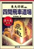 四間飛車道場〈第7巻〉相穴熊 (東大将棋ブックス)