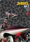 巨獣特捜ジャスピオン Vol.2 [DVD] B000095YKW