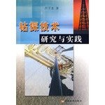 Download drilling technology research and practice(Chinese Edition) ebook