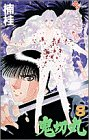 Read Online Demon off circle 8 (Shonen Sunday Comics) (1996) ISBN: 4091230180 [Japanese Import] pdf epub