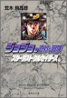 ジョジョの奇妙な冒険 (12) (集英社文庫―コミック版)