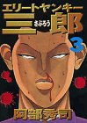 Elite Yankee Saburo (3) (Young Magazine Comics) (2000) ISBN: 4063369153 [Japanese Import]