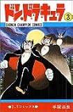 ドン・ドラキュラ (3) (少年チャンピオン・コミックス)