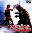 フランケンシュタイン対地底怪獣バラゴン DVD