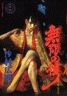 Blade of the Immortal Vol. 8 (Mugen no Junin) (in Japanese) by Hiroaki Samura (1998-07-01)