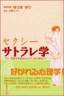 To you who swallow the feeling with sexy Satorare Studies (Peace KC) (2004) ISBN: 406364555X [Japanese Import]