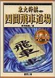 四間飛車道場〈第6巻〉最強1二香 (東大将棋ブックス)