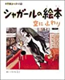 シャガールの絵本―空にふわり (小学館あーとぶっく)