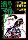 Private detective Mike Hama Series 2 (Young Jump Comics) (1998) ISBN: 4088756789 [Japanese Import]