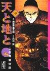 Heavens and the earth - Uesugi Kenshin story (in) (Kodansha Manga Bunko) (1998) ISBN: 4062604531 [Japanese Import]
