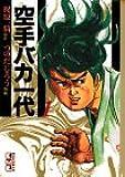 空手バカ一代(1) (講談社漫画文庫)