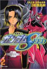 Mobile Suit Gundam Seed Vol. 2 (Kidousenshi Gandamu Seedo) (in Japanese)