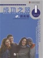 Download Road to Success: v. 1: Lower Intermediate (Chinese and English Edition) PDF