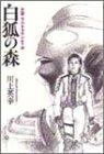 Forest of white fox - novel Ultraman Tiga (2000) ISBN: 4872786483 [Japanese Import]