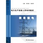 Production skills training curricula electrical power connection fitted sheet(Chinese Edition) pdf
