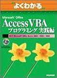 よくわかるMicrosoft Office Access VBAプログラミング実践編 (よくわかるトレーニングテキスト)