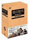 熱中時代(教師編Part.2) DVD-BOX I B00008Z6XJ
