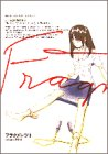 フラグメンツ (2) (Big spirits comics special―山本直樹著作集)