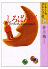 Shirobanba (boys and girls Japan Museum of Literature) (1986) ISBN: 4061882686 [Japanese Import]