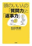 「頭のいい人の「質問力」と「返事力」」和田 秀樹