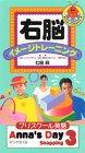 右脳イメージトレーニング プリスクール英語 ANNA'S DAY(3) [VHS] B00005HNG0