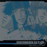 Gensomaden Saiyuki Vocal Soundtrack Vol.3