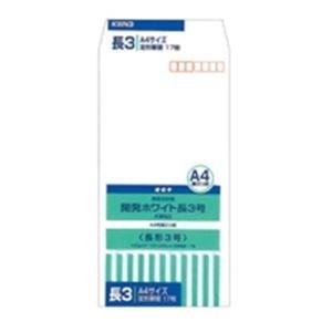 生活日用品 (業務用200セット) 開発ホワイト封筒 KWN3 長3号 17枚 B074MMPRF5