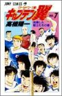 Captain Tsubasa - World Youth Hen (7) (Jump Comics) (1996) ISBN: 4088718593 [Japanese Import]