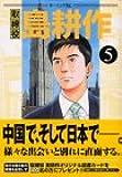 取締役島耕作 (5)