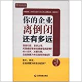 Book Your Business How far from collapse(Chinese Edition)