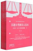 National judicial examination Zhenti Development Series: 2015 national judicial examination Zhenti classification interpret five volumes (2009--2014 title 9th edition of the Objective suit 1-5 copies)(Chinese Edition) ebook