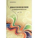 Download Four places music education Wencong media era school music education: the third four places Proceedings School Music Education Forum(Chinese Edition) pdf epub