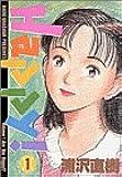 Happy! (1) (ビッグコミックス)