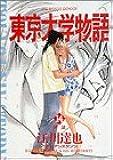 東京大学物語 (14) (ビッグコミックス)