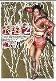 侍道2公式ガイドブック 極めの書