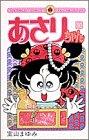 Asari Chan (Volume 30) (ladybug Comics) (1989) ISBN: 409141110X [Japanese Import]